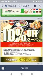 令和クーポン第一弾 10%OFFクーポン(割引きの上限は1000円)