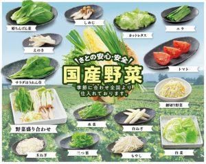 食べ放題「さとすき スタンダードコース」の「国産野菜」メニュー