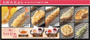 食べ放題「さとすき プレミアムコース」の「天ぷら」メニュー