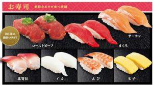 食べ放題「さとすき プレミアムコース」の「お寿司」メニュー