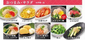 食べ放題「さとすき プレミアムコース」の「おつまみ・サラダ」メニュー