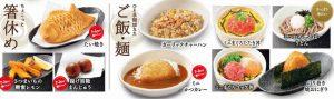 食べ放題「さとすき プレミアムコース」の「箸休め / ご飯・麺」メニュー
