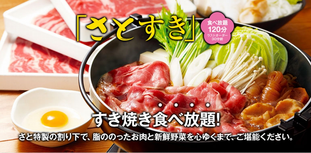 和食さとのすき焼き食べ放題「さとすき」